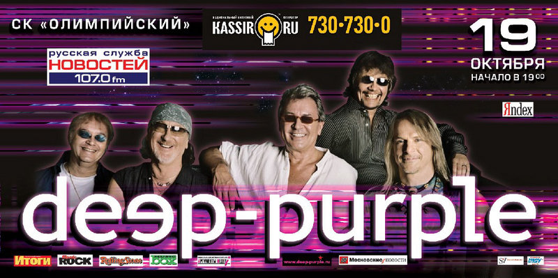 Deep Purple - Moscow 2006.jpg