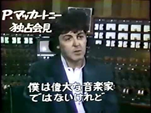 Paul McCartney - Japan TV.jpg